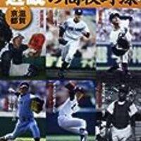 やるべき時にやれるのが実力~第99回甲子園、波佐見-彦根東の勝敗を分けた3塁ゴロ