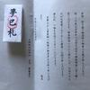 白蛇を祀る上神明天祖神社の夢巳札、遂に、手にすることができました。