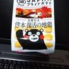 湖池屋  JAPANフライドポテト 「熊本復活の地鶏」、 レビュー!!