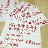 DJ Yuichiro 毎朝誘導瞑想、配信の巻。