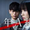 ドラマ「3年A組」の犯人ネタバレと最終回!菅田将暉(柊先生)の目的が怖い?