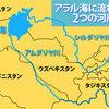 じじぃの「科学・芸術_549_ウズベキスタン・棉花と灌漑開発」