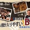 名古屋栄おもしろいイベント!交流会!友達が増える、近日の一覧