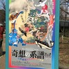 「奇想の系譜展 江戸絵画ミラクルワールド」を観に行った