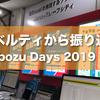 ノベルティから振り返るCybozu Days 2019 東京