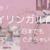 日本でバイリンガル育児をしよう|今すぐトライできるノウハウを教えます