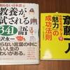 本2冊無料でプレゼント!(3337冊目)