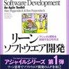 Agile2011レポート2〜セッションまとめ続き〜