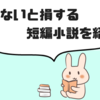 読まなきゃ損っ!!おすすめ短編小説20選