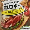 ポリンキー、スーパー大麦BLTをボリボリーヌ。