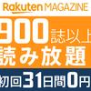 【楽天マガジン】月額380円(税抜)で200誌以上が読み放題