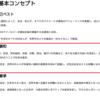 オリンピックにそぐわない言動で森氏・佐々木氏が辞任したように、障がい者を虐待していた小山田氏を組織委はすぐに解任したほうがいい