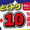 【dポイント】スーパーで買い物をして10%ポイント還元!期間は3月中!