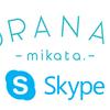 占い師mikata.|skype鑑定について