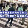 緊急事態宣言が発令された大阪府、京都府、兵庫県の人出