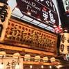 立ち寿司横丁@新宿
