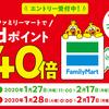 ファミマ dポイント最高20%分付与【~2/17】【要エントリ(事後OK)】