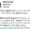 古いモデルに向けてiOS 12.4.8リリース