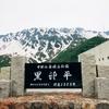【富山/長野】アルペンルートモデルコース♡圧巻の黒部ダム