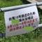 浜での遊泳を禁止するなら海水浴場はもっと大々的に禁止しろ!