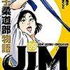 """『JJM 女子柔道部物語 (9) 』""""JOSHI JUDOBU MONOGATARI""""(イブニングKC)""""EVENING KC"""" 読了"""