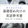 【英語参考書5選】東大生おすすめの単語帳,文法書の使い方を徹底解説
