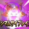 【サンムーン・ シングル】テテフウルガパル【東海シングルフェスタ使用構築】