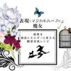 白魔女と黒魔女のデザイン★表現の源泉はフラメンコ💃