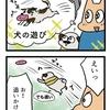 【犬漫画】フリスビーに憧れる