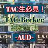 【TAC特化】AUD勉強方法【Becker】