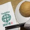 ティム・ホー・ワン(添好運)のチャーシュー メロンパンを食べよう 〜台湾 台北編〜