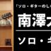 南澤大介「はじめてのソロ・ギター入門セミナー」7/8(日)開催決定!!
