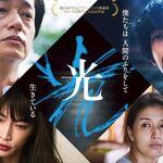 映画「光」(ほぼネタバレ)全員ミスキャストに見えてしまう、それは監督の責任