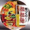 マルちゃん 麺づくり 担担麺 太麺 99+税円