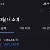 【韓国留学】韓国大学院生の1ヶ月の出費は??語学堂時代と比較!!