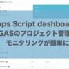 「Apps Script dashboard」でGoogle Apps Scriptのプロジェクトが一元管理できるようになった