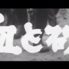 映画「血と砂」(1965年 東宝)