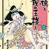 瑠璃と料理の王様と(2) (イブニングコミックス) / きくち正太 (asin:B01E6QHLCS)