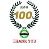 【大感謝】読者様100人突破!【ありがとう】