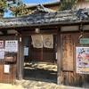 近江日野商人の町! 滋賀県日野町(44/1741)