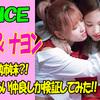 【TWICE】ナヨンとモモは頑張っているからこそ強く見える!