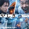 【ネタバレあり】映画「いぬやしき」感想。佐藤健さんの悪役が一番の見どころ説。