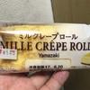 ヤマザキ ミルクレープロール ホイップカスタード 食べてみました