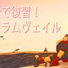 【FF14】5分間復習動画「オーラムヴェイル」(#187)