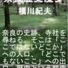 076 『奈良歴史漫歩』Kindle版発行