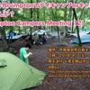 【告知】2018/4/7 第12回 ブロンプトンでデイキャンプorキャンプしませんか? (Brompton Campers Meeting 12)
