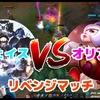 ジェイスVSオリアナの死闘 - リベンジマッチ (Part 2)