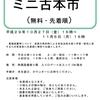 (終了しました)ミニ古本市開催案内:無料・先着順(10/27,16時~11/6,16時)