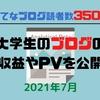【はてなブログ読者350人】2021年7月分の大学生のブログの収益やPVを公開!