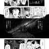 【1P漫画】二人の星座